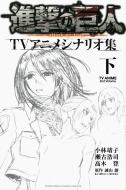 進撃の巨人TVアニメシナリオ集 下 KCデラックス