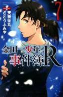 金田一少年の事件簿R 7 週刊少年マガジンKC