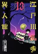 江戸川乱歩異人館 13 ヤングジャンプコミックス