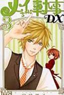 メイちゃんの執事dx 3 マーガレットコミックス