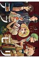テラモリ 1 裏少年サンデーコミックス