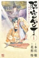 隠密包丁-本日も憂いなし-1 ニチブン・コミックス