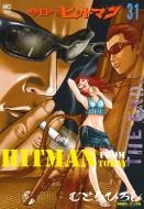 今日からヒットマン 31 ニチブン・コミックス
