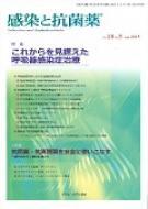 感染と抗菌薬 Vol.18 No.3 2015