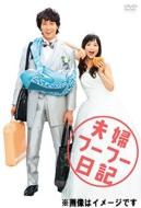 夫婦フーフー日記 DVD