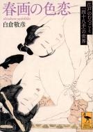 春画の色恋 江戸のむつごと「四十八手」の世界 講談社学術文庫