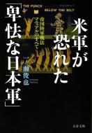 米軍が恐れた「卑怯な日本軍」帝国陸軍戦法マニュアルのすべて 文春文庫