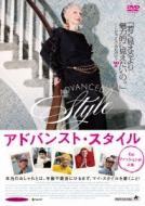 ローチケHMVMovie/アドバンスト スタイル そのファッションが、人生