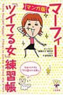マンガ版 マーフィー「ツイてる女」練習帳
