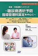 医療‐行政連携ハンドブック 糖尿病透析予防指導管理料算定を中心に データヘルスハンドブックシリーズ