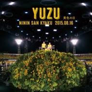 Ninin Sankyaku 2015.8.16 -Kiiro No Hi-[Limited Manufacture Edition]