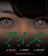 アイズ Blu-ray