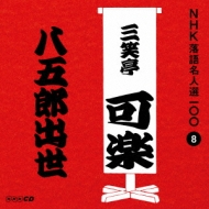 NHK落語名人選100 8 八代目 三笑亭可楽::八五郎出世