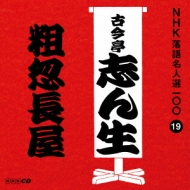 NHK落語名人選100 19 五代目 古今亭志ん生::粗忽長屋