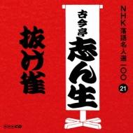 NHK落語名人選100 21 五代目 古今亭志ん生::抜け雀
