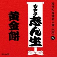 NHK落語名人選100 22 五代目 古今亭志ん生::黄金餅