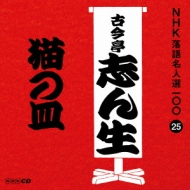 NHK落語名人選100 25 五代目 古今亭志ん生::猫の皿