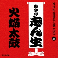 NHK落語名人選100 27 五代目 古今亭志ん生::火焔太鼓