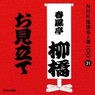 NHK落語名人選100 31 六代目 春風亭柳橋::お見立て