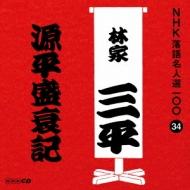 NHK落語名人選100 34 初代 林家三平::源平盛衰記