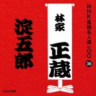 NHK落語名人選100 36 八代目 林家正蔵::淀五郎
