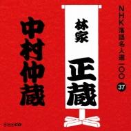 NHK落語名人選100 37 八代目 林家正蔵「中村仲蔵」