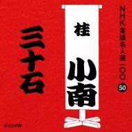 NHK落語名人選100 50 二代目 桂小南::三十石