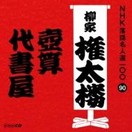 NHK落語名人選100 90 三代目 柳家権太楼::壺算/代書屋