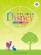Gtc01091777 同声二部合唱 やさしく歌える ディズニー名曲集 レットイットゴー-ありのままで-: 英語詞・日本語詞対応