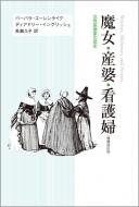 魔女・産婆・看護婦 女性医療家の歴史