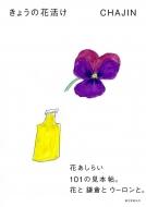 きょうの花活け 花あしらい100の見本帖。花と鎌倉とウーロンと。