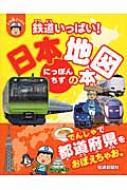 鉄道いっぱい!日本地図の本 ぷち鉄ブックス