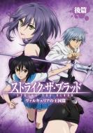 ストライク・ザ・ブラッド OVA 後篇【初回生産限定版】