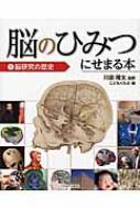 脳のひみつにせまる本 1 脳研究の歴史