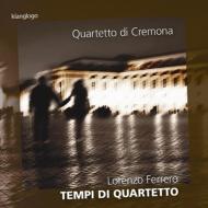 『時の四重奏』第1セリエ、第2セリエ クレモナ四重奏団