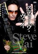 ヤング・ギター インタビューズ スティーヴ・ヴァイ