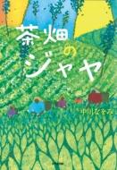 茶畑のジャヤ 鈴木出版の児童文学 この地球を生きる子どもたち