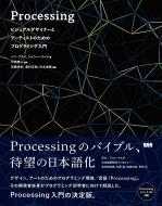 Processing ビジュアルデザイナーとアーティストのためのプログラミング入門
