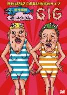 野性爆弾20周年記念単独ライブDVD 『野性爆弾 初!ネタのみGIG』