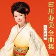 田川寿美全曲集 女の舟唄