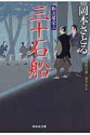 三十石船 取次屋栄三 15 祥伝社文庫