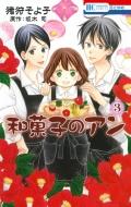 和菓子のアン 3 花とゆめコミックス