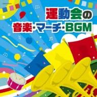 ザ・ベスト::運動会の音楽・マーチ・BGM