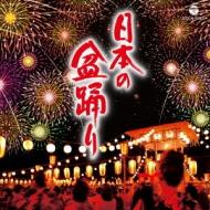 ザ・ベスト::日本の盆踊り