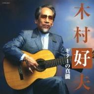 ザ・ベスト::木村好夫 ギターの真髄