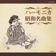 ザ・ベスト::ハーモニカ昭和名曲集
