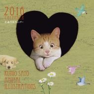 佐藤邦雄 2016年カレンダー