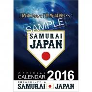 プロ野球侍ジャパン 2016年カレンダー