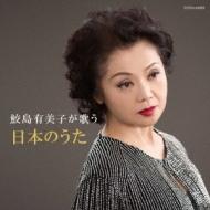 ザ ベスト 鮫島有美子が歌う日本のうた