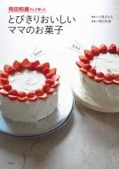 飛田和緒さんが習ったとびきりおいしいママのお菓子 講談社のお料理BOOK